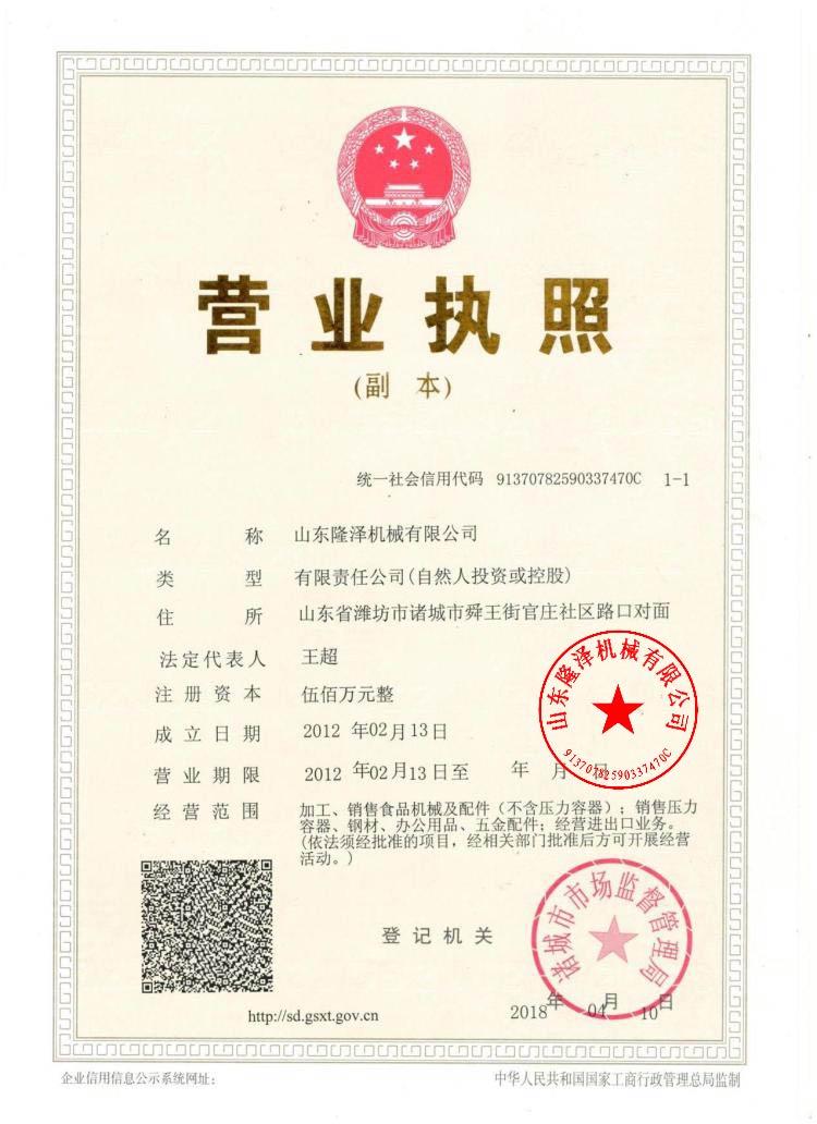 山东隆泽机械营业执照