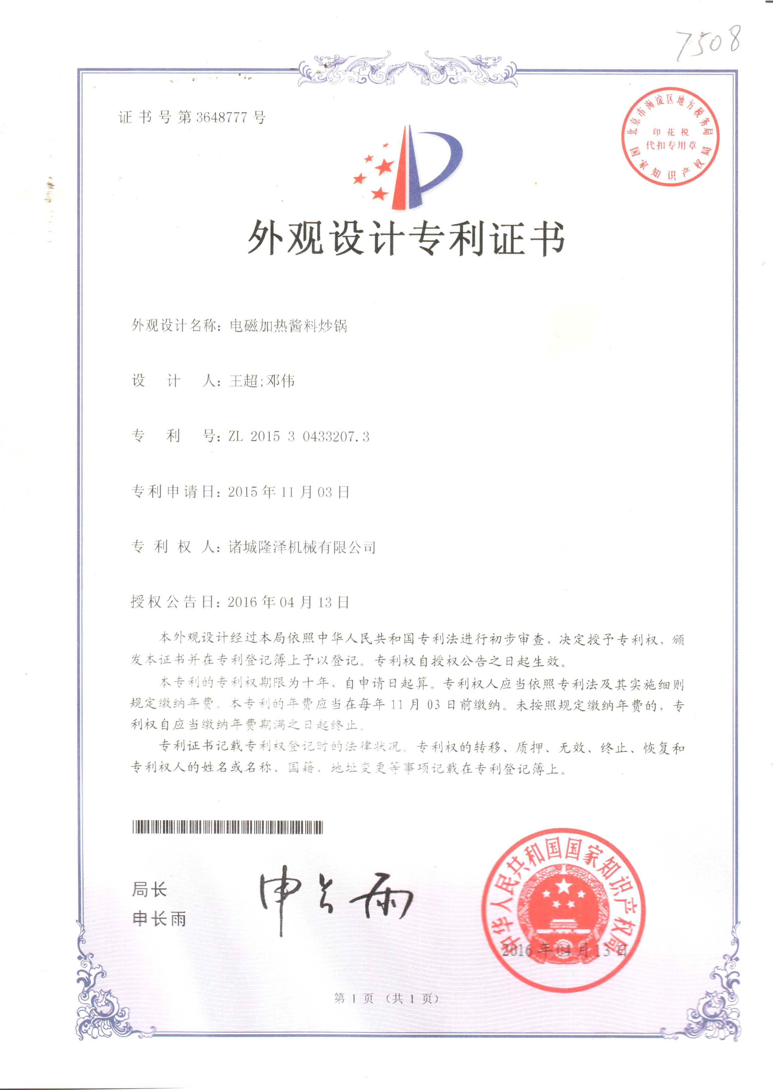 电磁加热酱料炒锅外观专利证书
